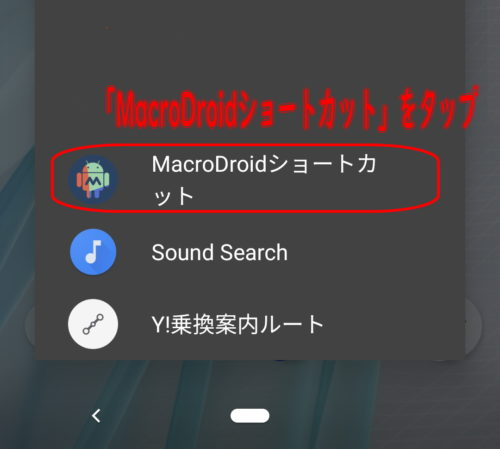 MacroDroidショートカットをタップ