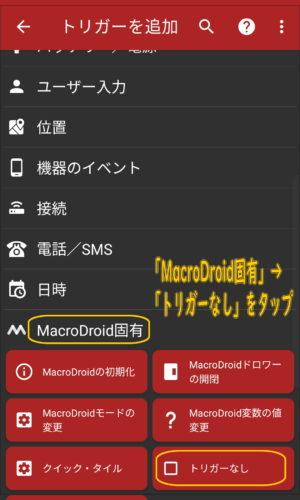 MacroDroid固有→トリガーなしをタップ