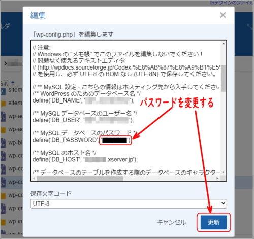 パスワードを変更して更新