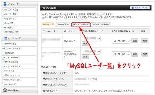 MySQLユーザ一覧をクリック