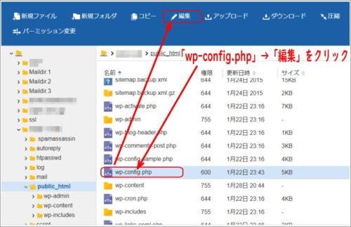 wp-config.php→編集をクリック