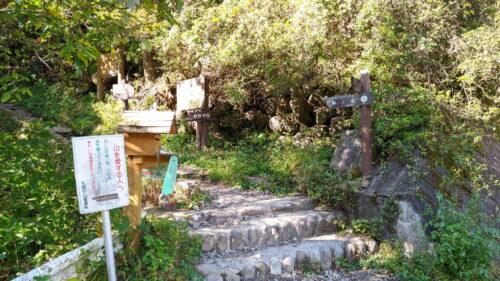 白谷沢登山口