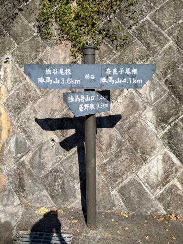 分岐の道標