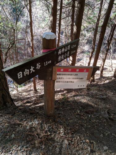七滝沢ルートは通行禁止