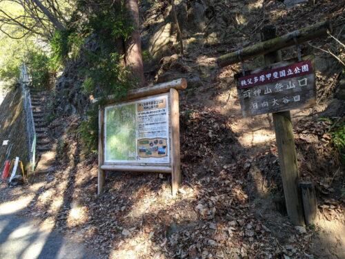 登山口への階段