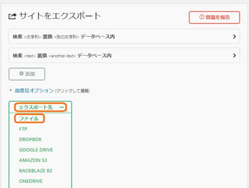 エクスポート先→ファイル