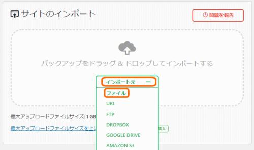 インポート元→ファイル
