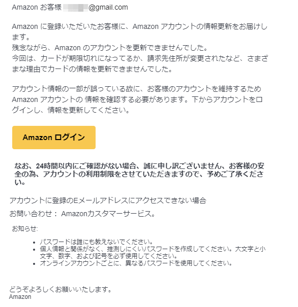 詐欺メール本文
