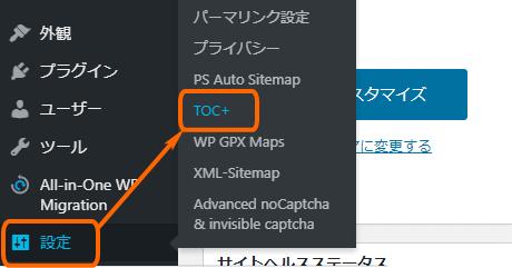 設定→TOC+