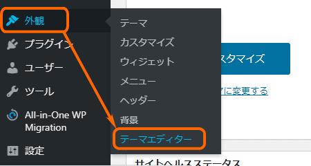 外観→テーマエディター